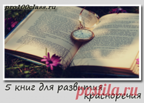 Книги для развития красноречия | Блог Максима Райнбагина