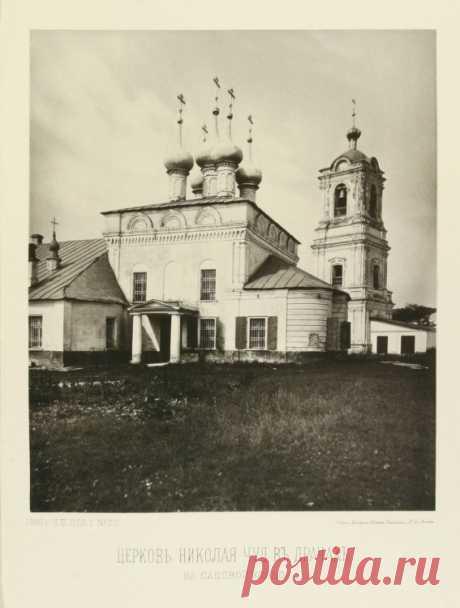 Москва. Церковь Николая Чудотворца, что в Драчах, фотография. Найденов Н. А. 1881 год