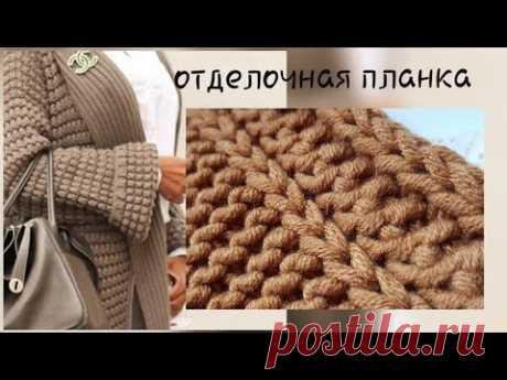 Креативная планка для отделки края изделия 🧥 knitting pattern.