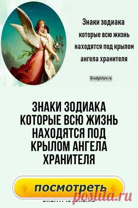 Знаки зодиака которые всю жизнь находятся под крылом ангела хранителя.Есть Знаки Зодиака, которым Ангел-хранитель покровительствует всю жизнь.  Покровительство небесных сил все ощущают по-разному. Ангелы-хранители, оберегают нас, дают нам уроки, сообщают об иллюзиях и ошибках, объясняют почему следует поступать так, а не иначе. Расшифровать невидимые послания непросто, и не сумев это сделать, мы ошибаемся снова и снова.