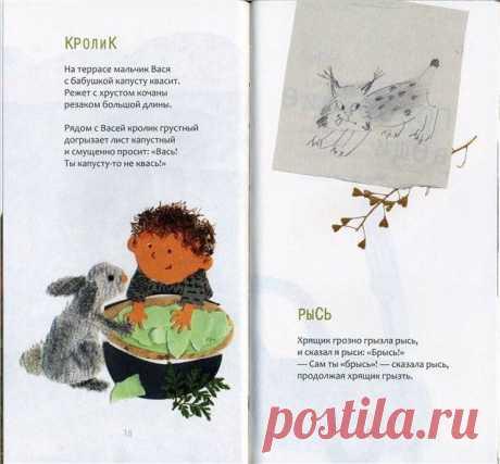 Иллюстрация 9 из 53 для Я был в стране чудес - Михаил Грозовский | Лабиринт - книги. Источник: Гостья