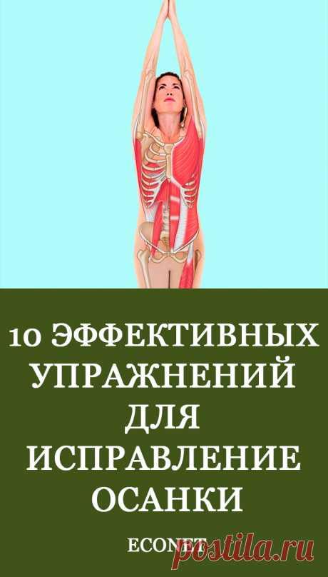 10 эффективных упражнений для исправление осанки  Исправить осанку бывает не так просто, но результат стоит ваших времени и сил. Люди составляют о ком-то свое мнение, воспринимая его пластику и осанку. Как вы держите свое тело? Правильная осанка может буквально творить чудеса: женщине бывает достаточно выпрямить спину, грудь направить вперед, подтянуть живот – и фигура на глазах становится стройнее.