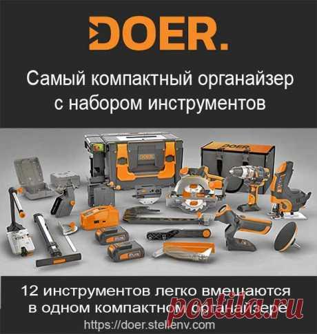 Комплект Doer – мечта любого домашнего мастера — Идеи домашнего мастера