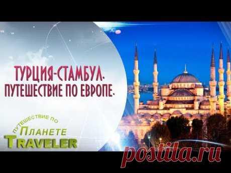 Турция Стамбул. Стамбул. Путешествие по Европе - YouTube