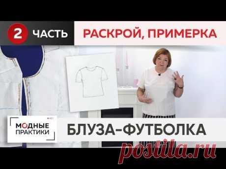 Блуза из хлопка, имитирующая трикотажную футболку. Часть 2. Раскрой и примерка комфортной блузы.