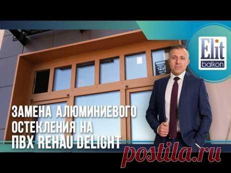 Замена алюминиевого остекления на ПВХ REHAU DELIGHT от ЭлитБалкон