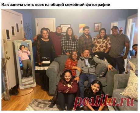 Как снять всех на семейном фото