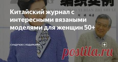 Китайский журнал с интересными вязаными моделями для женщин 50+ Хочу показать вам модели, которые вам захочется связать для себя, для своей мамы или бабушки.