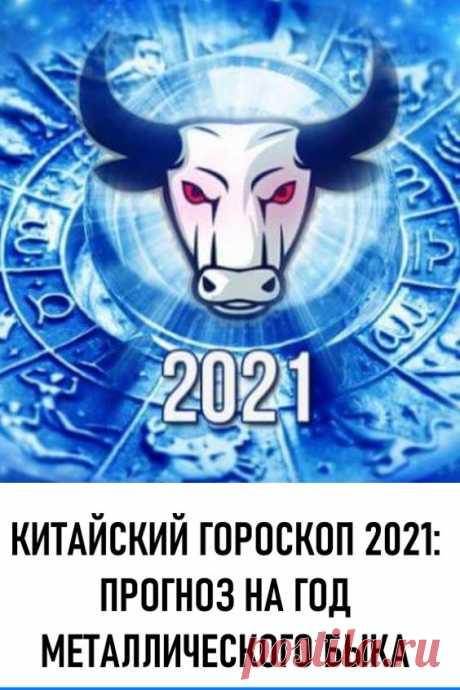 Китайский гороскоп 2021: краткий прогноз на год Металлического Быка