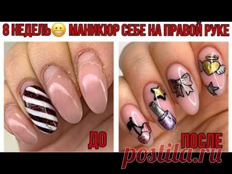 8 НЕДЕЛЬ ПОКРЫТИЮ😮Маникюр себе на правой руке🙄Реверсивный стемпинг на ногтях - YouTube
