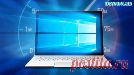 Несколько советов как сделать ваш компьютер быстрее.