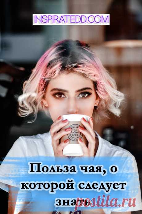 Польза чая. Чем полезен и вреден черный чай? Плюсы и минусы зеленого чая. Какой чай пить для того, чтобы расслабиться и успокоиться? Польза чая каркаде. Мой ТОП-лист чая: самые вкусные и полезные чаи одновременно. Как выбрать хороший чай?
