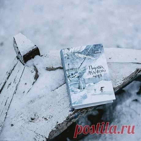 Началась зима, и мы рекомендуем вам и вашим детям одну из наших самых зимних, снежных и увлекательных книг. «Пиратов Ледового моря» будет особенно приятно читать во время новогодних каникул ❄ Передаем слово переводчику книги Ольге Мяэотс: «Холодное Ледовое море с десятками крошечных островков-шхер, злой ветер и колючий снег, диковинные опасные звери и злые безжалостные пираты — не всякий решится отправиться в путь, в далекое плавание в таких краях. Но если на кону спасение жизни самого…