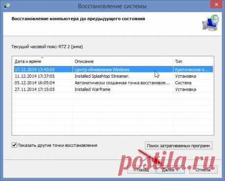 How to start system recovery on Microsoft Windows.