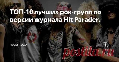 ТОП-10 лучших рок-групп по версии журнала Hit Parader. Сегодня на повестке дня подборка, составленная журналом Hit Parader. 10 лучших рок-групп в истории.