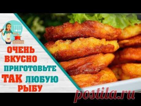 Как приготовить рыбу в сырном кляре ★ Рецепт сырного кляра для рыбы ★ Как пожарить рыбу в кляре