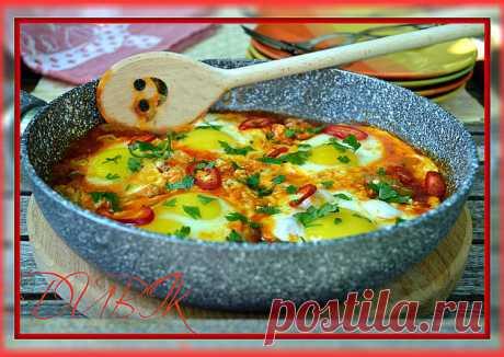 (5) Шакшука (израильский завтрак) - пошаговый рецепт с фото. Автор рецепта Екатерина Дубовицкая . - Cookpad