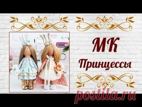 МК Принцессы