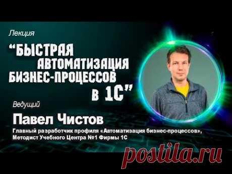 22.11. Быстрая автоматизация бизнес-процессов в 1С