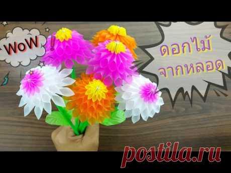 ทำดอกไม้ประดิษฐ์ จากหลอดพลาสติก | How to make flowers from plastic tubes.