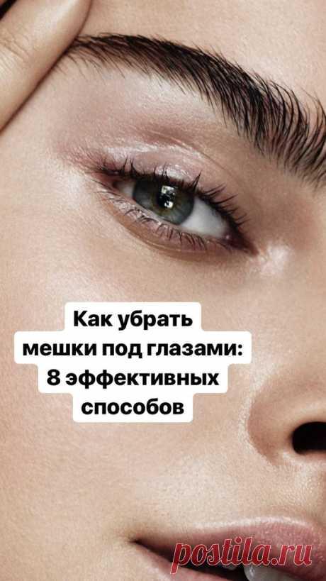 Как убрать мешки под глазами: 10 эффективных способов, быстро и навсегда