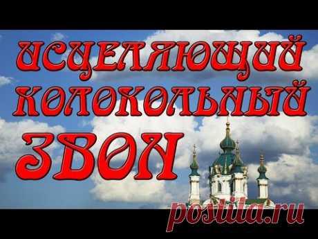 Колокольный Звон! Слушайте Исцеляющий  Звон Колоколов!