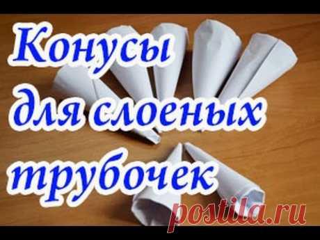 Los conos para los hojaldres hojaldrados: dos modos