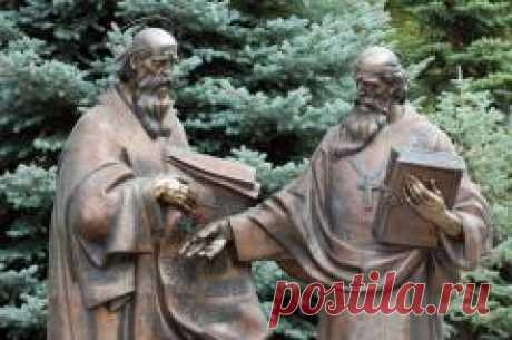 """Сегодня 24 мая отмечается """"День святых Мефодия и Кирилла, День славянской письменности и культуры"""""""
