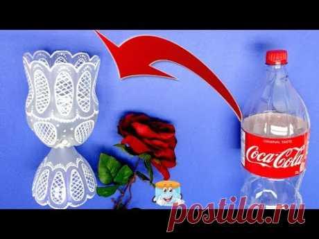 Мастер Класс Как Сделать Ажурную Вазу из Пластиковой Бутылки Своими Руками