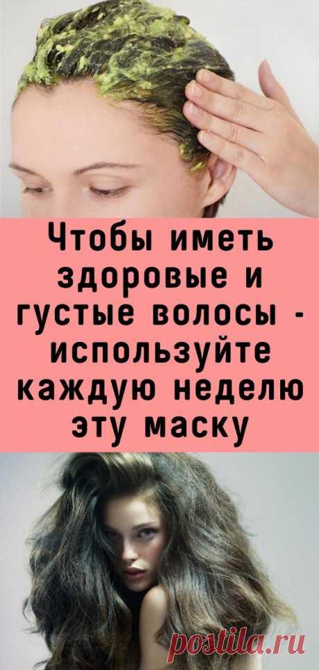 Чтобы иметь здоровые и густые волосы - используйте каждую неделю эту маску