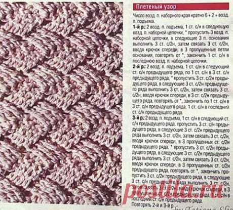 Плетеный узор для вязания крючком
