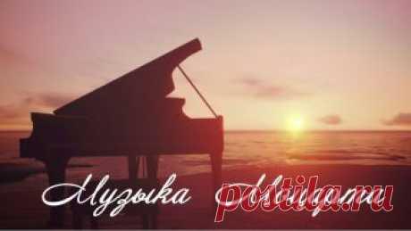 Успокаивающая музыка Моцарта
