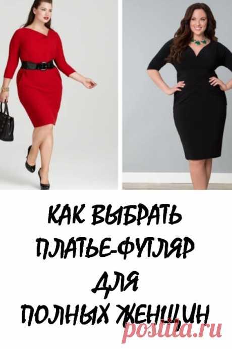 Как выбрать платье-футляр для полных женщин. Наша фото-подборка подскажет вам, какие виды платья-футляр подходят для полных женщин. Приятного просмотра! #мода #женскаямода #платья #платьефутляр