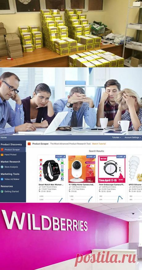Маркетплейсы 2020: - как продавать на автомате даже во время кризисов 👍