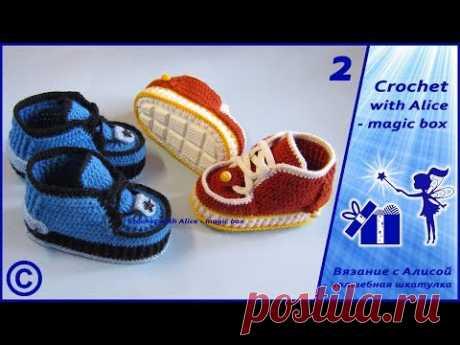 Детские ботиночки крючком на двойной подошве. Boots with a double sole. Alice - Crochet