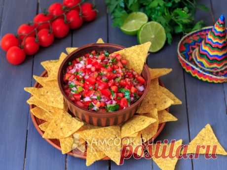 Соус «Пико-де-гальо» (Пико-де-гайо). Красочный мексиканский овощной соус Пико-де-гайо из пяти ингредиентов - аппетитное дополнение к обеду, ужину, шашлыку и хрустящим чипсам.