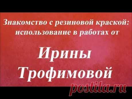 Знакомство с резиновой краской использование в работах. Университет Декупажа. Ирина Трофимова