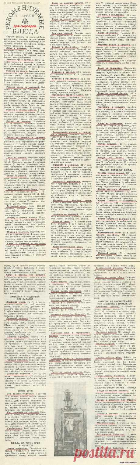 """Блюда для сыроедов из книги И.П. Березина """"Целебное питание"""""""