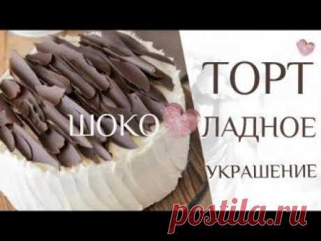 Кора из шоколада (шоколадные осколки) для декорирования и украшения торта делается из растопленных шоколадных плиток. Как сделать шоколадную кору и шоколадны...