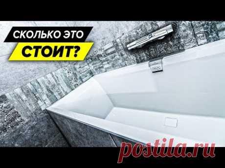 Сколько стоят материалы для ремонта ванной ? | Ремонт ванной комнаты Москва