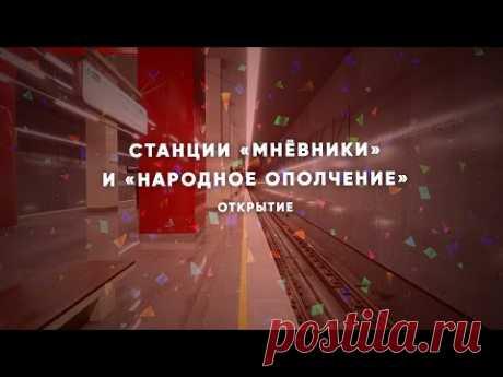 Станции «Мнёвники» и«Народное Ополчение» БКЛ метро: видеоэкскурсия — Комплекс градостроительной политики и строительства города Москвы