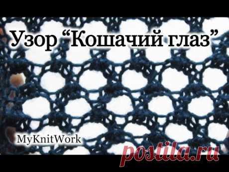"Вязание спицами. Узор ""Кошачий глаз"". Knitting. Pattern ""Cat's Eye""."