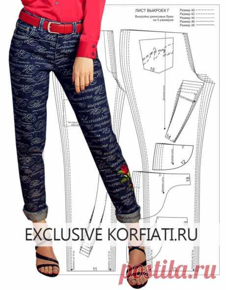 Готовая выкройка джинсовых брюк на 5 размеров от А. Корфиати