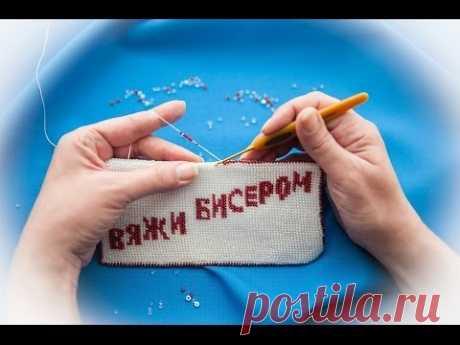 Основы вязания с бисером. Русский способ - YouTube
