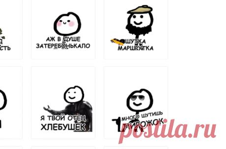 Набор стикеров для Telegram «Теребонька»
