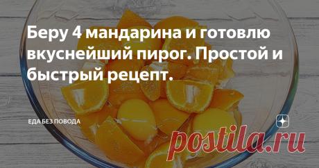 El pastel con las mandarinas