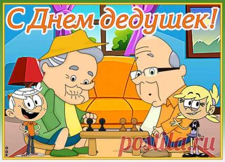Картинка С праздником дедушки