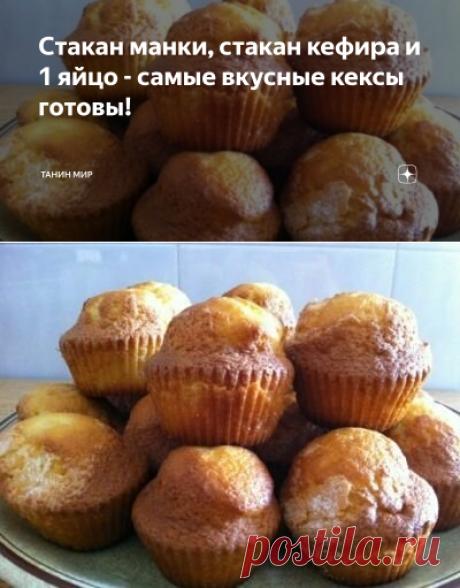 Стакан манки, стакан кефира и 1 яйцо - самые вкусные кексы готовы! | Танин мир | Яндекс Дзен