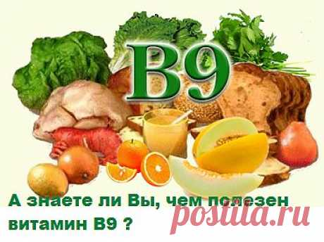А знаете ли Вы, чем полезен витамин В9 ?