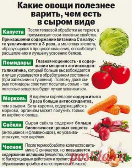 Какие овощи полезнее варить, чем есть в сыром виде